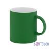 Кружка с покрытием soft touch, зеленая