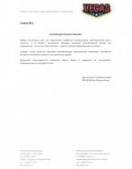Рекомендация «VEGAS»