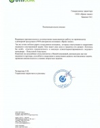 Рекомендация «ОТП Банк»