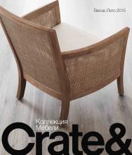 Встречаем лето с новым каталогом  Crate and Barrel