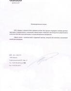 Рекомендация «ADIDAS»