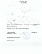 Рекомендация «Витрина А Групп»