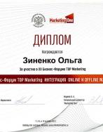 Диплом XII Бизнес Форум TOP Marketing