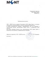 Рекомендация «МОНТ систем»